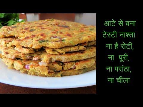 आटे से बना टेस्टी  नाश्ता , ना है रोटी, ना पूरी, ना परांठा, ना चीला/koki recipe Poonam's Kitchen