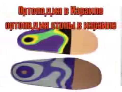 Ариель Комфорт ® ортопедия в израиле.Ортопедические стельки для обуви в израиле. супинаторы.мидрасим