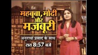 News24 Special | Mahbooba, Modi Aur Majboori | Promo |