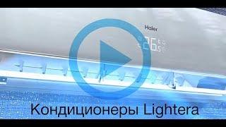 Кондиционеры Haier серии Lightera(кондиционеры с функцией управления по wi-fi, кондиционеры Haier, Haier., 2015-03-18T06:38:47.000Z)