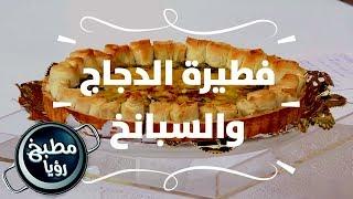 فطيرة الدجاج والسبانخ - ايمان عماري