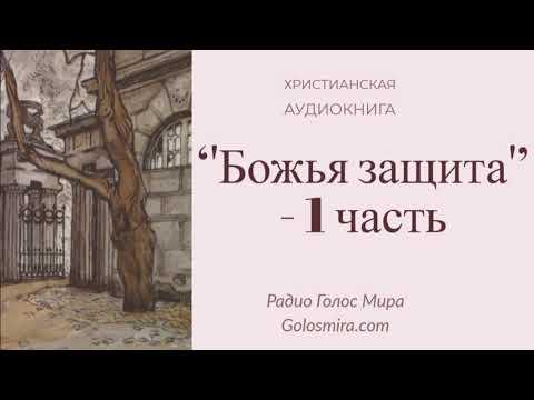 ''Божья защита'' (1 часть) - христианская аудиокнига - читает Светлана Гончарова