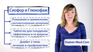 Сиофор и Глюкофаж от диабета и для похудения