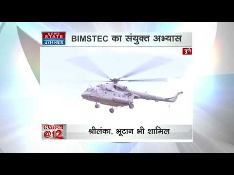 BIMSTEC militaries joint exercise on counter terrorism will end tomorrow