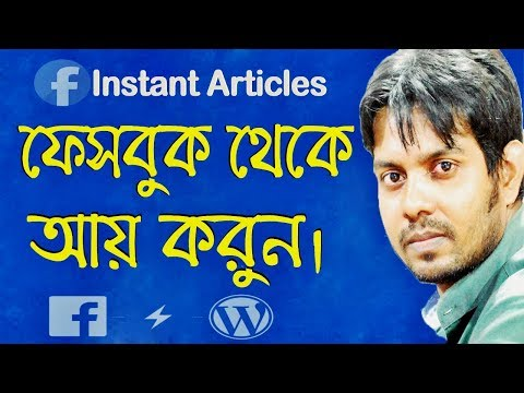How To Earn From Facebook Instant Article Bangla Tutorial 2018