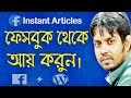 How To Earn From Facebook Instant Articl