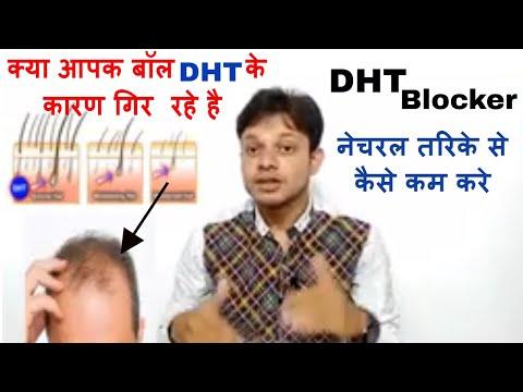 If DHT Hair fall ! natural DHT blocker for Hair fall