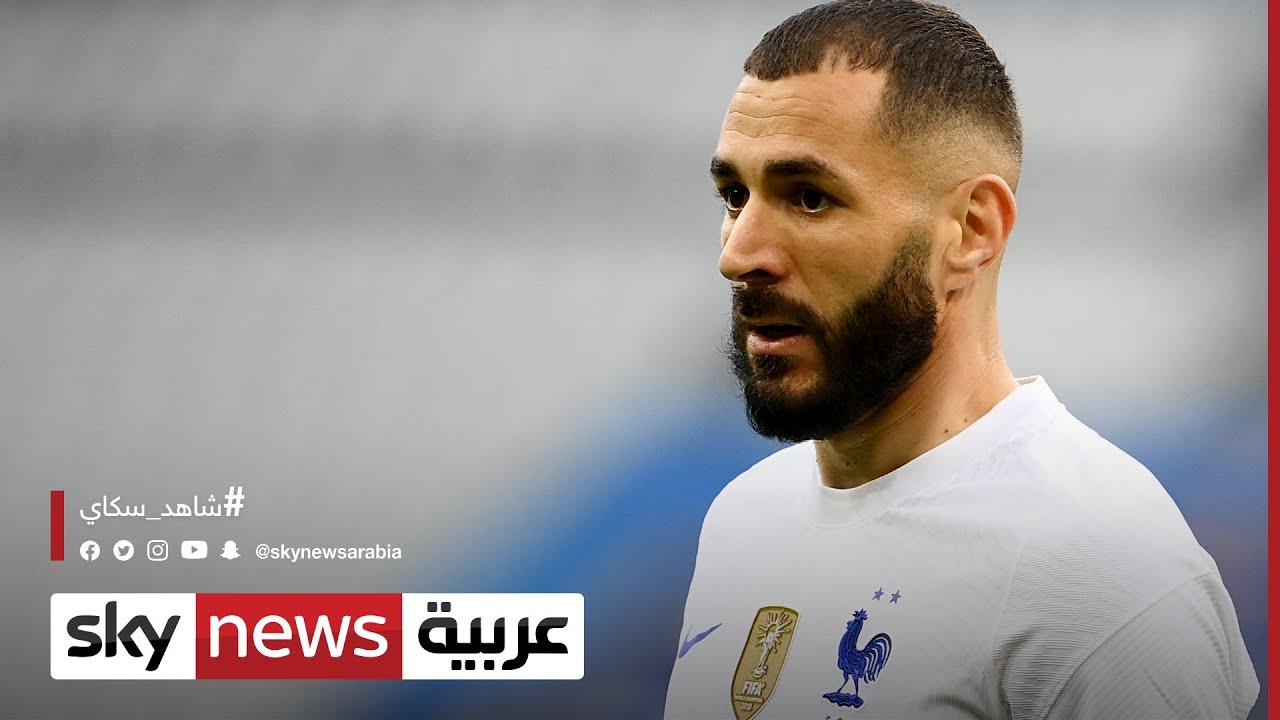 بنزيمة يثير قلق فرنسا | #الرياضة  - 15:56-2021 / 6 / 9