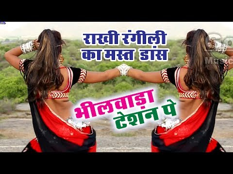 राजस्थानी dj सांग 2017 !! भीलवाड़ा का टेसन पे !! Mahi & Rakhi Rangili मद मस्त डांस