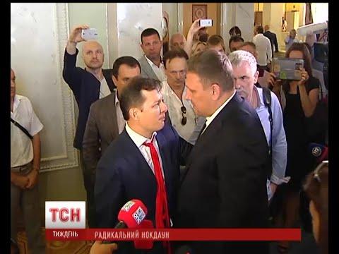 Олега Ляшка побили