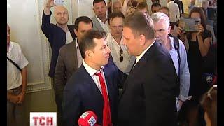 Олега Ляшка побили у кулуарах Верховної Ради