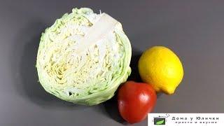 Простой салат из молодой капусты. Самый быстрый салат из свежей капусты с соком лимона. За 5 минут.