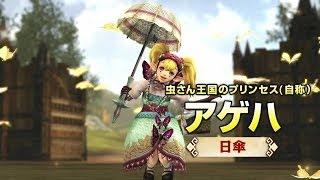 『ゼルダ無双』  アゲハ(日傘)プレイムービー thumbnail