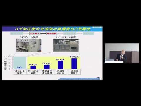 酢酸発酵によるリグノセルロースからの先進高効率エタノール生産 京都大学 大学院エネルギー科学研究科 教授 坂志朗