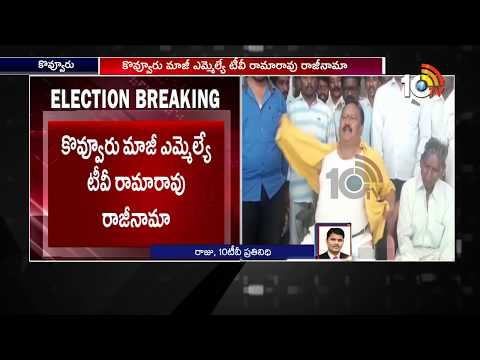 Kovvur Ex MLA TV Rama Rao Resigns TDP   AP Elections 2019   10TV News