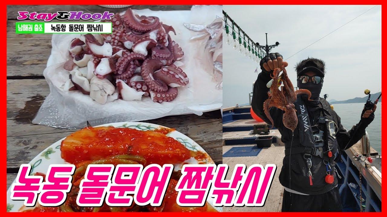 [STAY&HOOK EP.59] 남해 고흥 녹동 시즌 첫 돌문어낚시   한치낚시 복귀후 짬낚 나가보았습니다 ~!