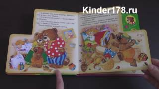 "Говорящие сказки ""Три медведя и другие сказки"" Азбукварик. Видео-обзор"