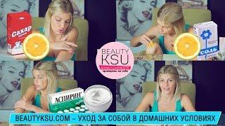 Ответление локтей и колен (лимон, соль, сахар, аспирин). Уход за локтями от Beauty Ksu