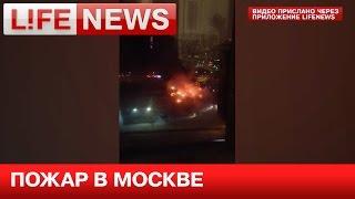 Пожар уничтожил библиотеку института РАН в Москве
