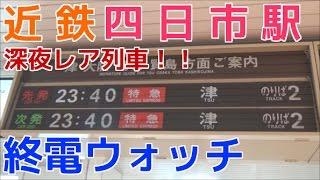 終電ウォッチ☆近鉄四日市駅 名古屋線の最終電車! 津行き特急・白子行き普通・自動放送など