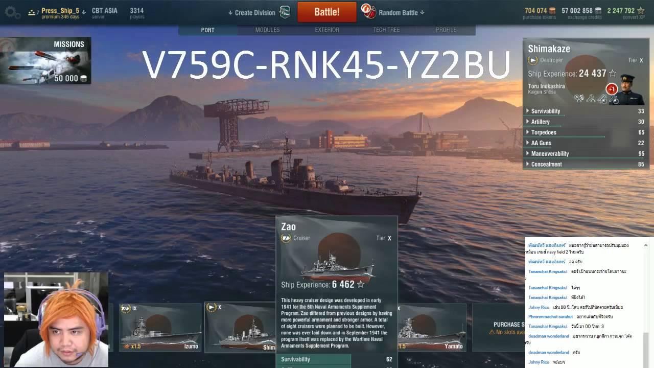 World of Warship Free Invite Code YouTube