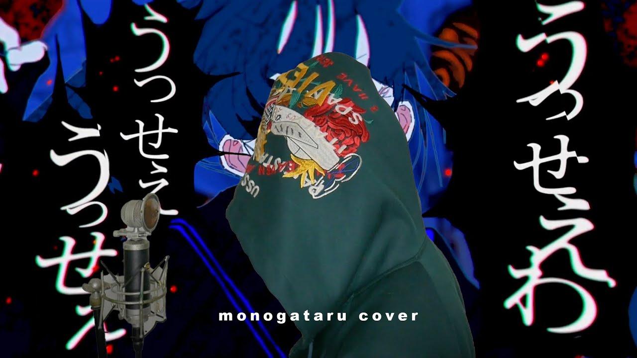 うっせぇわ / Ado (cover)