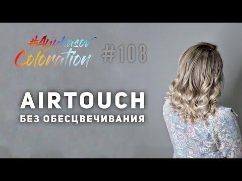#AyukasovColoration #108 AirTouch без обесцвечивания