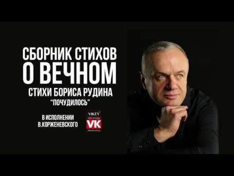 """Стихи о любви. """"Почудилось"""" Бориса Рудина, в исполнении Виктора Корженевского"""