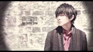 周國賢 - So Into You (張氏情歌英文版)