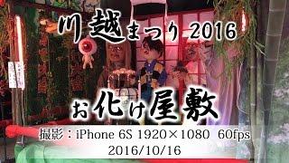 川越まつり2015 お化け屋敷→https://youtu.be/d_uq3qYkoAw 撮影:iPhone...