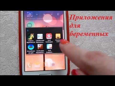 Приложения для беременных на Android / reviev