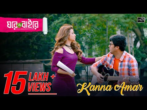 Kanna Amar| Ghare And Baire| Jisshu| Koel| Savvy| Mainak Bhaumik