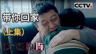 《方圆剧阵》 20201120 带你回家(上集)| CCTV社会与法 - YouTube