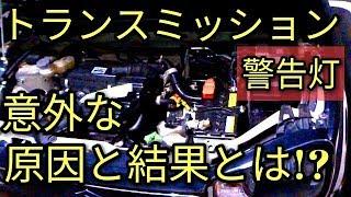 【意外】トランスミッション警告灯の原因と結果とは?アルトHA36S/F
