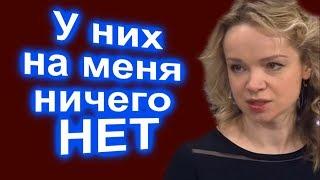 Виталина Цымбалюк заявила Парфенов врет.  Доказательств против неё нет  .