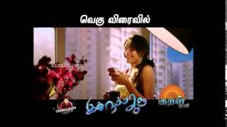 Idhu Namma Aalu Trailer 01