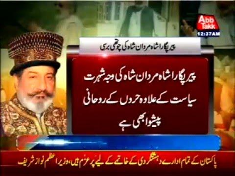 Pir Shah Mardan Pir Pagara's 4th Death Anniversary Is Being Observed Today