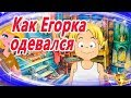 Как Егорка одевался Сказки на ночь Аудиосказки для детей Сказкотерапия Аудио сказки mp3
