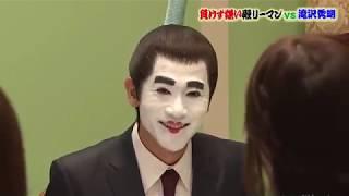 『負けず嫌い 殿リーマン VS 滝沢秀明』 SMAP稲垣吾郎のコント