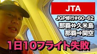 JAL那覇-久米島1日10フライトに失敗!!欠航で1日8フライトに