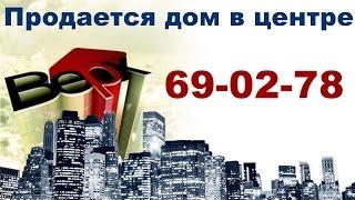 видео Купить дом, коттедж в Ставрополе