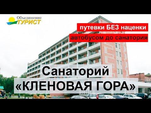 Санаторий Кленовая гора Марий эл, путевки в санаторий Кленовая гора