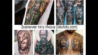 Значение тату Икона - факты и фото для сайта tatufoto.com