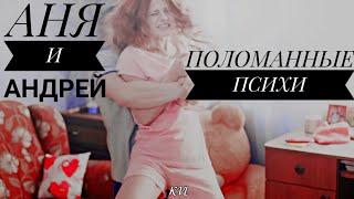 Аня и Андрей || Поломанные психи