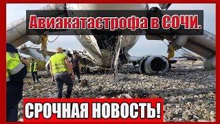 Авиакатастрофа в СОЧИ: Опубликовано видео аварийной посадки Boeing в аэропорту Сочи 1 СЕНТЯБРЯ(, 2018-09-01T15:48:04.000Z)