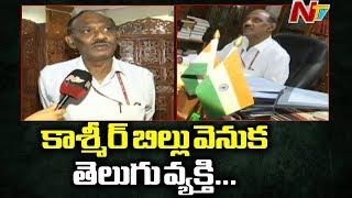 Telugu ILS Officer Narayana Raju Plays Key Role In Kashmir Bill || NTV