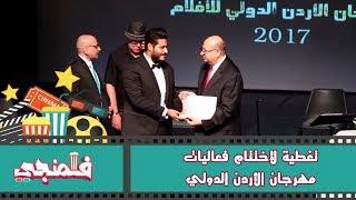 تغطية لإختتام فعاليات مهرجان الأردن الدولي للأفلام