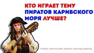 Кто Играет Тему Пиратов Карибского Моря Лучше? (гитара, пианино, баян, укулеле, лаунчпад, оркестр).