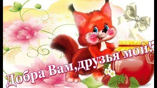 С Днем доброты! Твори добро!   Happy kindness Day! Do good!