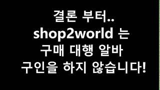 [긴급공지] shop2world 사칭 알바 구인 주의보